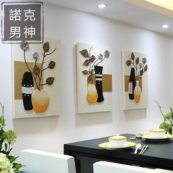 壁畫 沙發背景墻三聯裝飾畫客廳無框畫清新簡約單幅餐廳壁畫立體浮雕畫jy 快速出貨
