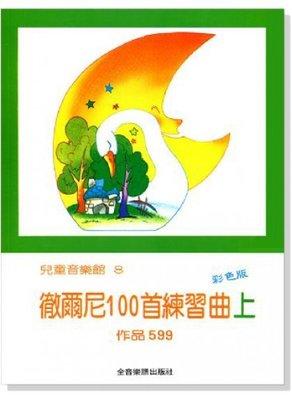 【599免運費】兒童音樂館 8:徹爾尼100首練習曲【上】作品599 全音樂譜出版社 CY-P177 大陸書店