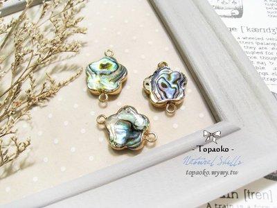 天然石.DIY串珠 天然鮑魚貝花形鍍金包邊雙環墜飾隨機1入【Q202】約15*15*4mm天然貝殼《晶格格的多寶格》