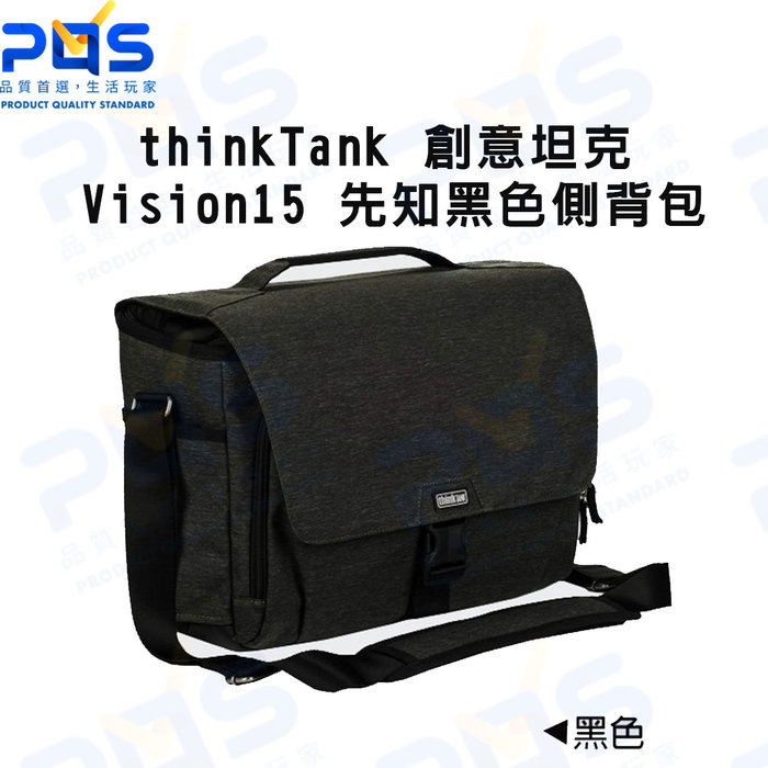 thinkTank 創意坦克 Vision15 先知黑色側背包 相機包 保護包 台南PQS