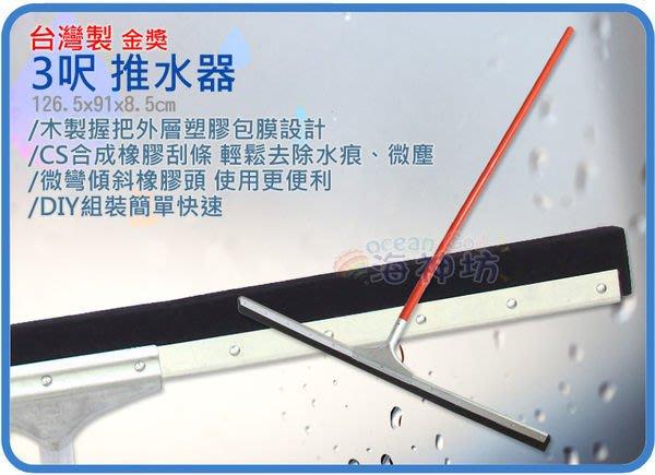 =海神坊=台灣製 A2610 3呎推水器 刮水刀 橡膠刮刀 超強平面式水扒 地板水漬終結者 賣場 超商24入3750免運