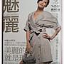 《煙薰書房》camelia 魅麗創刊1號 2007 9月 ~ 王曉書 二手 附隨書附贈手工室內鞋