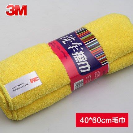 預售款-3M PN39031洗車布 汽車用品 高吸水 洗車毛巾 擦車巾#汽車用品#車用精品#車用工具