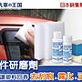 [洗車王國] 塑件研磨劑_日本銷售No.1專業用...