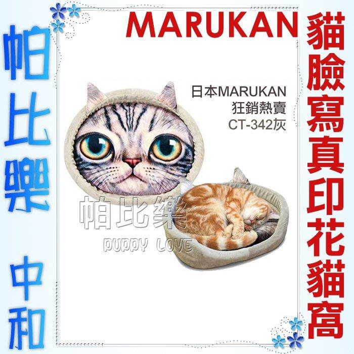 ◇帕比樂◇日本Marukan.可愛貓臉寫真印花貓睡窩CT-342灰,橢圓形適合貓咪愛捲曲的身型,超級卡哇伊
