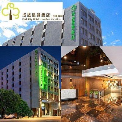 《小樂愛旅遊》成旅晶贊飯店-花蓮假期~2021晶贊雙人房平日含2客早餐,每晚$1868元起