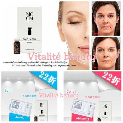 西斑牙MCCM Medical Cosmetics Skin Repair醫美級保濕修復水光針精華安瓶-美白抗皺去紋緊緻彈性Ampoule-s Serum