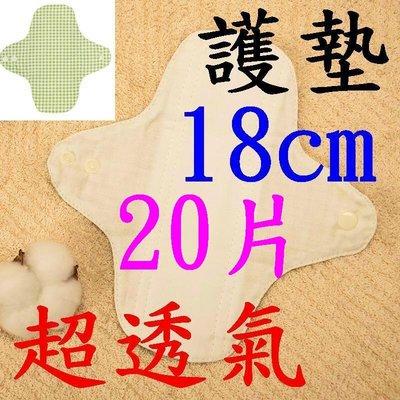 20片組18cm日用護墊/經期前後/漏尿/量少型天然棉純棉布可水洗布衛生棉無防水層歐美 Y306pad42_pack20
