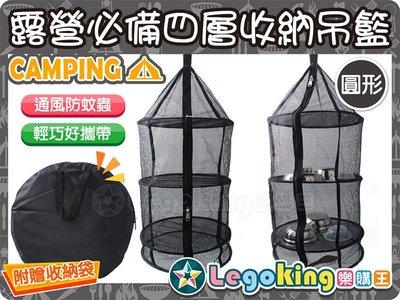 【樂購王】《四層圓形收納吊籃》晾乾餐具...