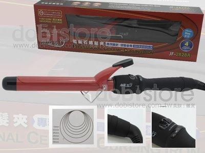 你型我行JF2828A加長型捲髮棒  紅鈦 加長電棒捲  設計師專用 全球電壓 頭髮黑色建議買紅色