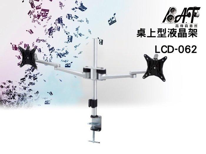 高傳真音響【 LCD-062】桌上型液晶電視架 【適用】14-24吋電視 左、右雙螢幕 台灣製造 可夾或鎖在桌面上