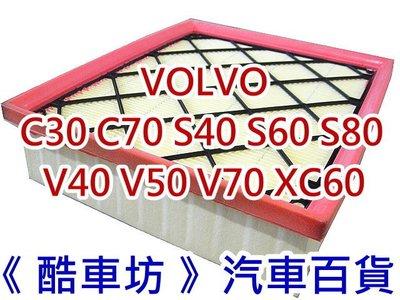 《酷車坊》原廠正廠型 空氣濾芯 VOLVO S40 S60 S80 V40 V70 XC60 另 冷氣濾網 機油芯