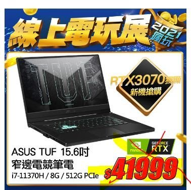 『貓奴才』【ASUS TUF Gaming】 ASUS  FX516PR-0091A11370H 御鐵灰 華碩