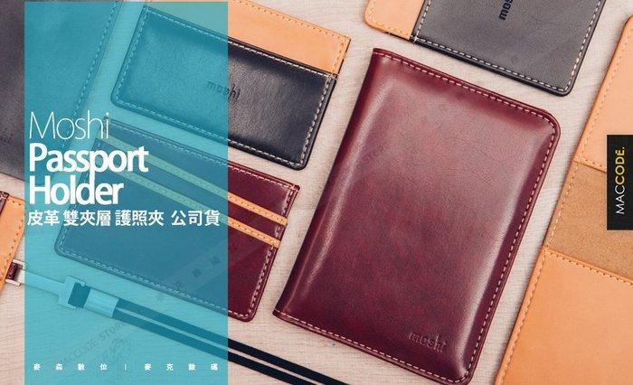 Moshi Passport Holder 皮革 雙夾層 護照夾 公司貨 現貨 含稅
