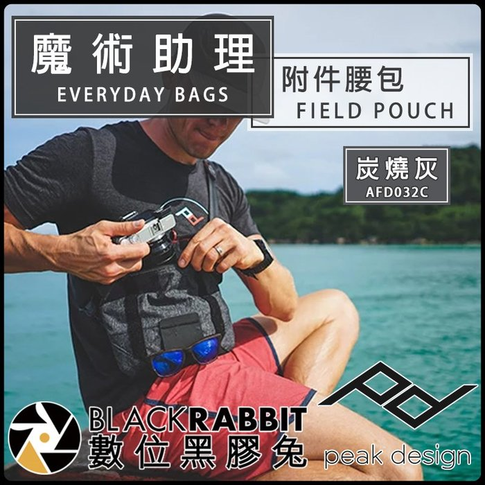 數位黑膠兔【 PEAK DESIGN 魔術助理 附件腰包 炭燒灰】手拿 手提 配件包 側背 斜背 單肩背 防潑水 相機包