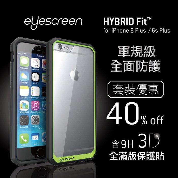 達膜最推薦! iPhone 6 Plus Hybrid Fit 防摔殼+3D全滿版玻璃保貼 【優惠套裝價