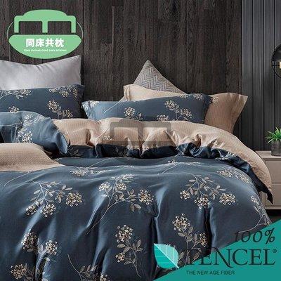 §同床共枕§TENCEL100%天絲萊賽爾纖維 加大6x6.2尺 鋪棉床罩舖棉兩用被七件式組-鈴蘭夢