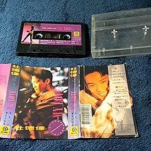 ﹝我的偶像﹞杜德偉-My love 鍾愛一生 想著你的感覺 讓自己快樂  二手錄音帶卡帶  滾石唱片