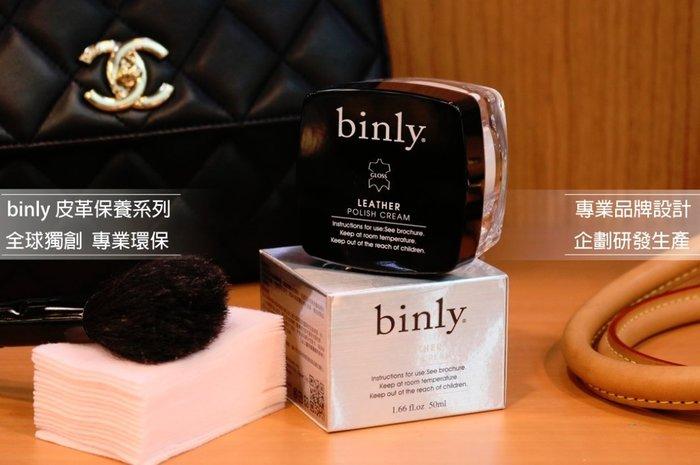 全台獨家 binly皮革養護系列【K09-1 binly光感膜】  LV變色皮、隔離污漬形成保護層