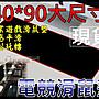 鞋鞋樂園- 現貨- 電競滑鼠墊- 40X90超大尺寸- 加...