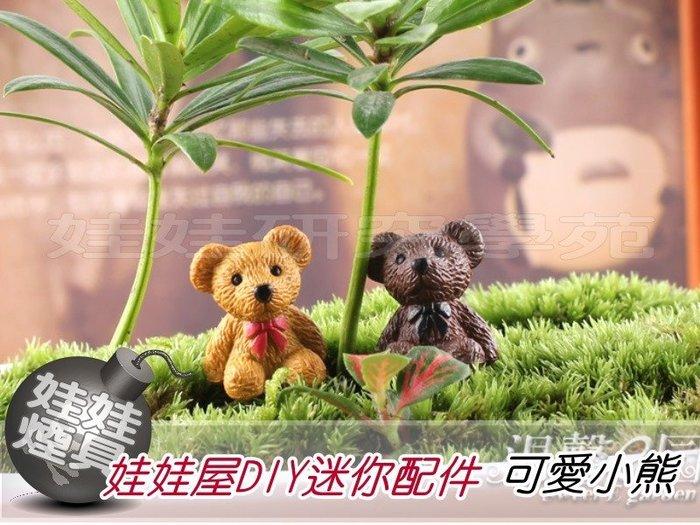 ㊣娃娃研究學苑㊣滿499元免運費 娃娃屋DIY迷你配件 微景觀情境飾品 紳士可愛小熊 單售價 (DIY195)