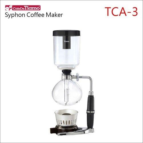 Tiamo咖啡 館~HG2628~Tiamo TCA~3 虹吸式咖啡壺~附酒精燈~3杯份