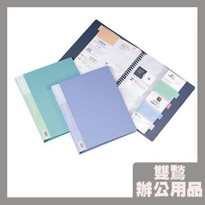 【勁媽媽】(6本入)雙鶖 300名活頁式名片簿 BNC-300 (名片本)