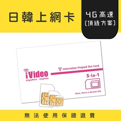 日韓上網卡、日韓SIM卡 10天 無限流量 吃到飽 每加 1天 只要 66元 (天數任選)