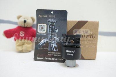 【Sunny Buy】◎現貨◎ 二手 九成新 Xiletu 喜樂途 XJ-46 金屬手機夾 手機支架 平板電腦夾 自拍桿
