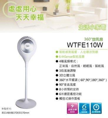 新品上架 (公司貨免運)Whirlpool惠而浦 智能360度旋風扇 WTFE110W 附發票