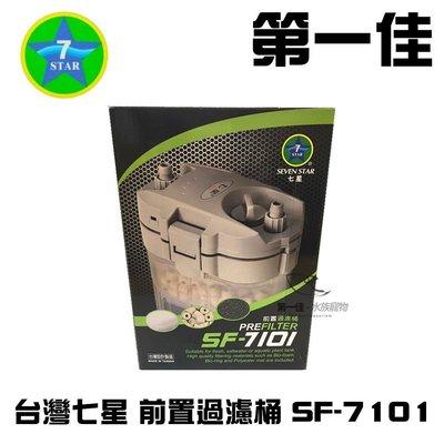 [第一佳水族寵物]台灣SEVEN STAR七星 前置過濾 空桶 含濾材(12/16)外置過濾器 SF-7101