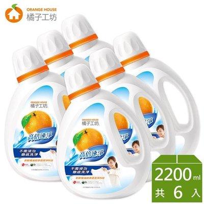 【永豐餘】橘子工坊天然濃縮洗衣精2200ml*6瓶-高倍速淨