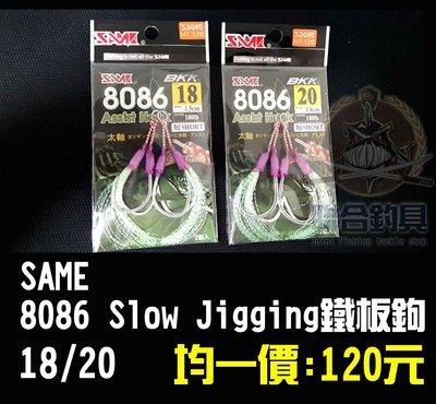 苗栗-竹南 【聯合釣具】SAME 8086 Slow Jigging鐵板鉤 18/20