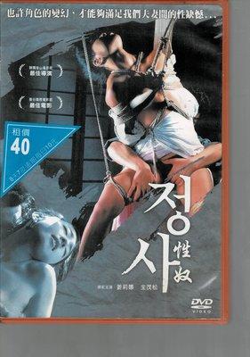 *老闆跑路* 《性奴 》 DVD二手片,下標即賣,請讀關於我