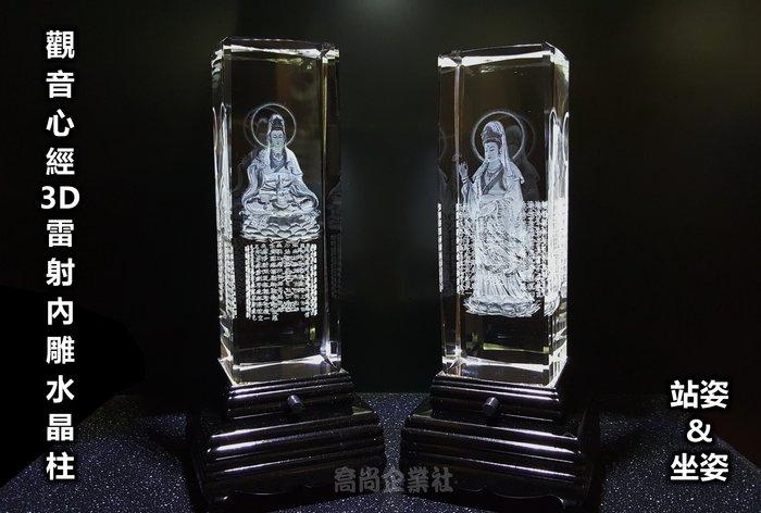 【喬尚拍賣】觀音心經3D雷射內雕水晶柱【站姿&坐姿】附七彩燈光座