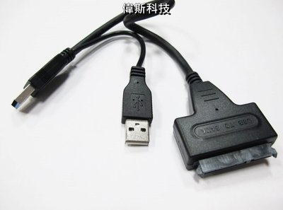 USB 3.0 2.5吋 SATA硬碟 Y型轉接線 (黑色) 傳輸線 連接器 轉換線~