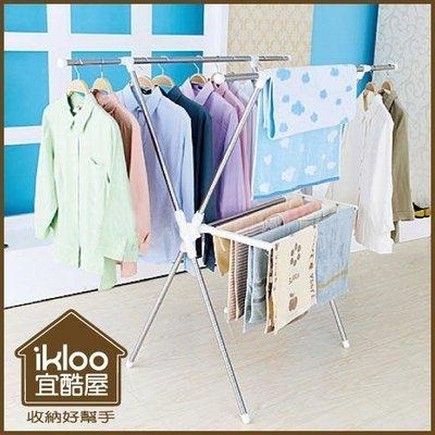 BO雜貨【YV4456】ikloo宜酷屋HGF21不鏽鋼三合一曬衣架 室內外曬衣架 曬衣架 收納好幫手