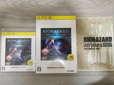 PS3 惡靈古堡 啟示 UE限定版 台中北屯可面交