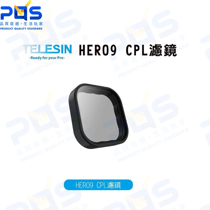TELESIN HERO9 CPL濾鏡 GoPro 副廠周邊 保護鏡 台南PQS