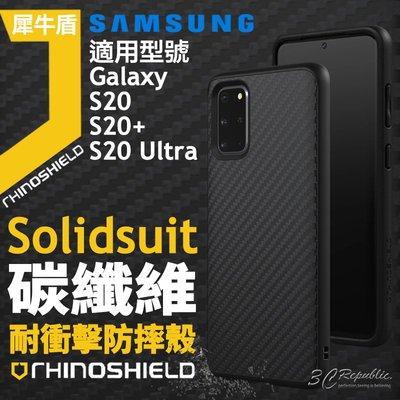 犀牛盾 Solidsuit 碳纖維 防摔殼 手機殼 保護殼 適用 Galaxy S20 S20+ S20 Ultra