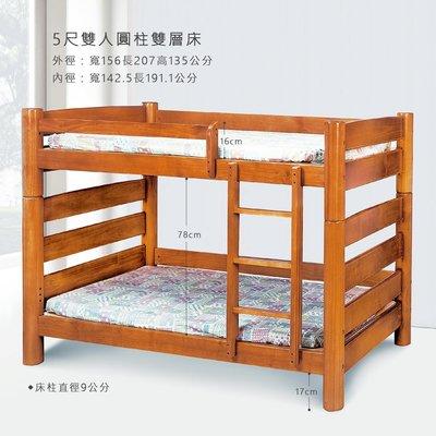 【在地人傢俱】20 利利購-柚木色實木5尺圓柱雙層床/雙人上下鋪床架 YS180-3