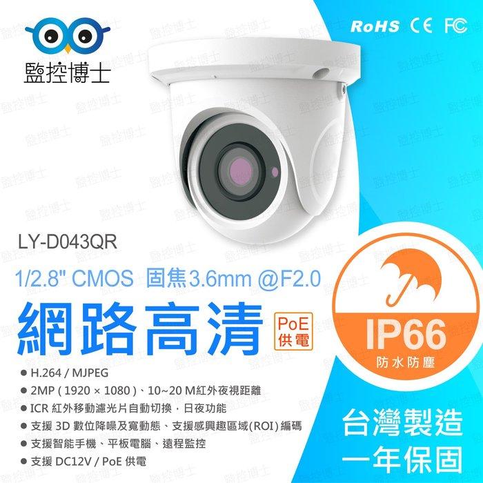 【防水監視器】網路IPC半球型3.6mm紅外線攝影機 監控博士 LY-D043QR