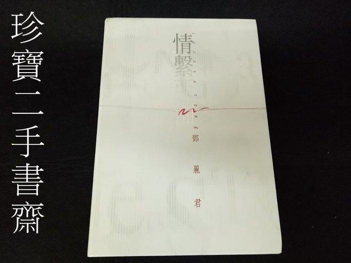 【珍寶二手書齋CD1】鄧麗君 情繫亞洲 6片裝5CD+VCD附寫真本 讀者文摘
