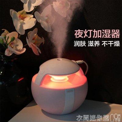 加濕器空氣小型桌面辦公室家用靜音型臥室迷你補水保濕USB噴霧器宿