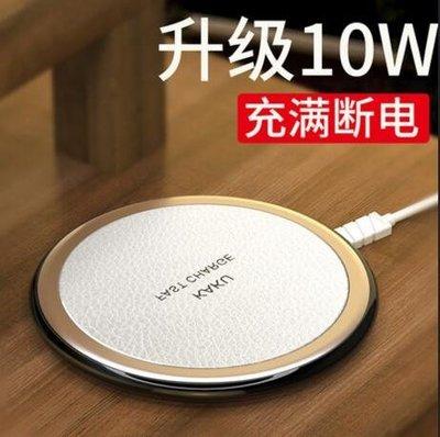 【現貨快出】無線充電器-iPhoneX無線充電器蘋果iPhone8Plus無線快充專用三星S8充電器634-278