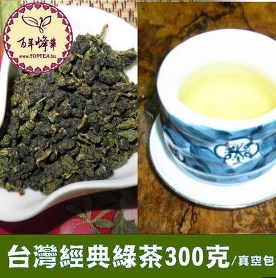 滿5斤送半斤(10送1包)每包約318元【台灣經典綠茶】636元/斤免運費下標區《百年峰華莊園》