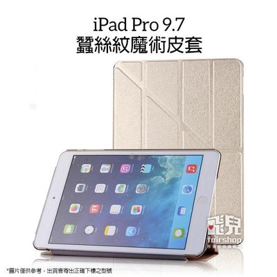 【飛兒】變型金剛 iPad Pro 9.7 蠶絲紋魔術皮套 支架皮套 保護套 平板皮套 平板保護殼 休眠喚醒