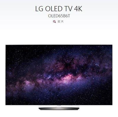 LG專家OLED4K極致65B6T(來電/來店全台最低價)另有86UM7600PWA.65C9PWA.55C9PWA