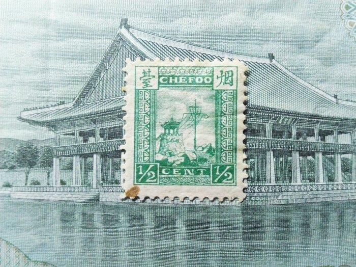 10月特價!! 大清 煙臺書信館 1893年 (Treaty Port) China Chefoo ½c. Mint.