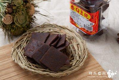 古早味豆干 ❤ 香Q豆乾(袋裝) 40...